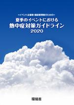 heatillness_gline_202003